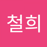 Profile of 철희 한.